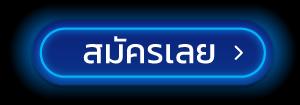 สมัครสมาชิก LuckyNiki วันนี้ รับฟรีเครดิต 30,000