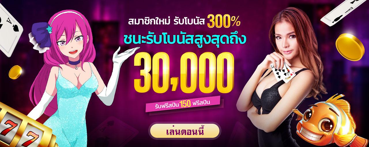 สมัครสมาชิก LuckyNiki แจกโบนัสฟรี 30000
