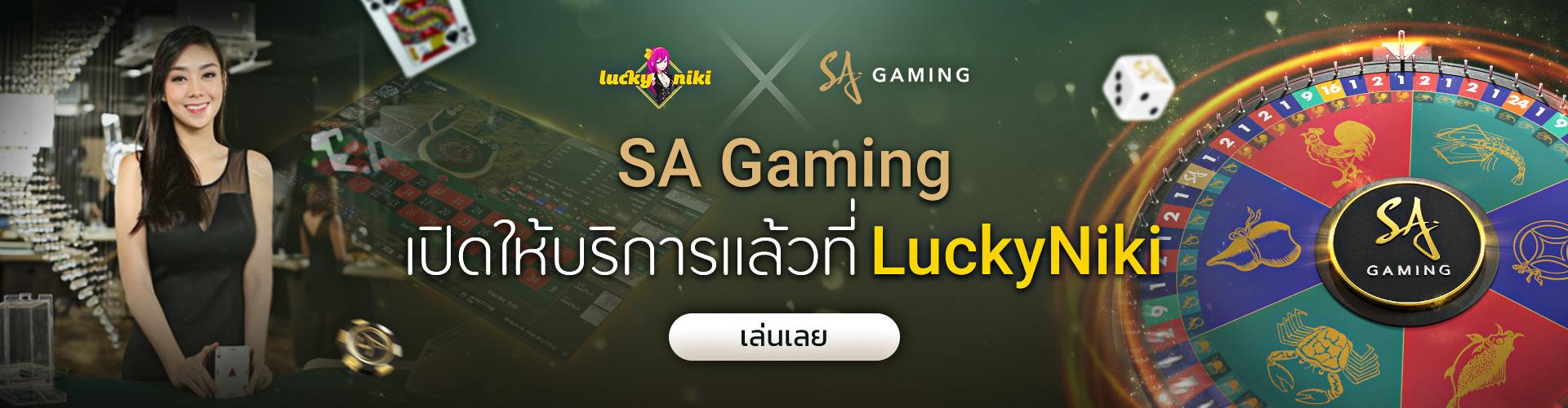 SA Gaming เปิดให้บริการแล้วที่ LuckyNiki