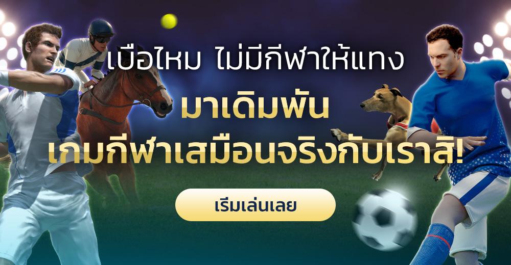 แทงบอลออนไลน์ Virtual Sport กับ SBOBET ได้แล้ววันนี้