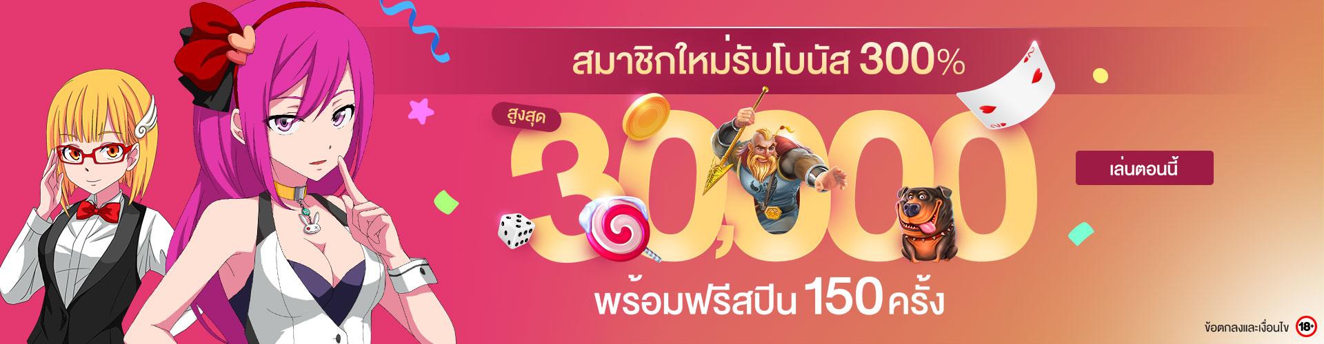สมัครสมาชิก LuckyNiki แจกเครดิตฟรี 30000 พร้อมรับฟรีสปิน 150 ครั้ง ฟรี