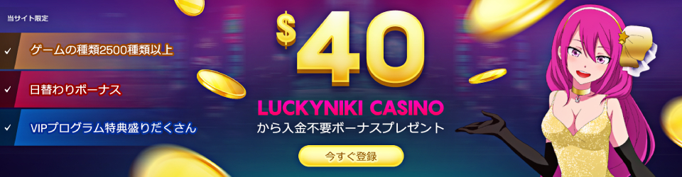 register to luckyniki